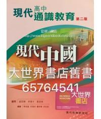 現代高中通識教育(第二版)現代中國(2018年版)