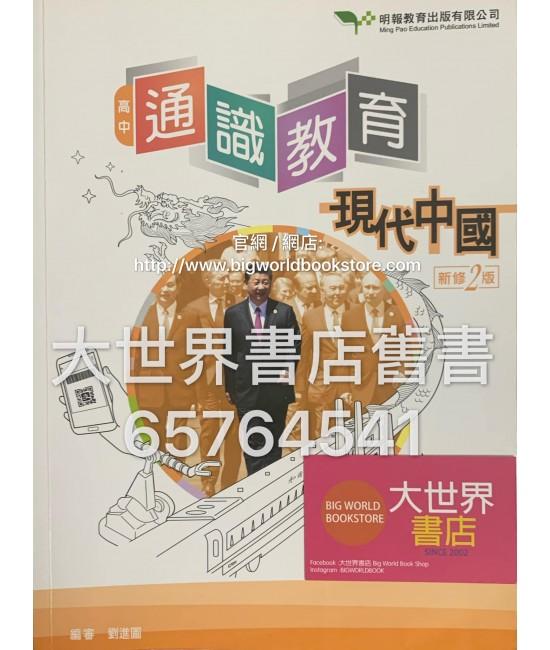 高中通識教育:現代中國(新修2版)2018