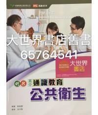 明名高中通識教育5:公共衛生2018