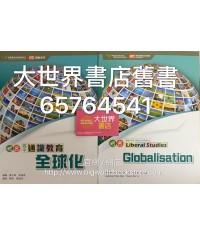 明名高中通識教育4:全球化2018
