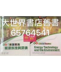 明名高中通識教育6:能源科技與環境2018
