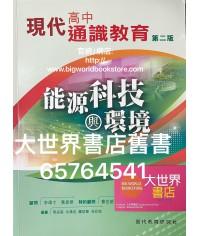 現代高中通識教育(第二版)能源科技與環境(2018年版)