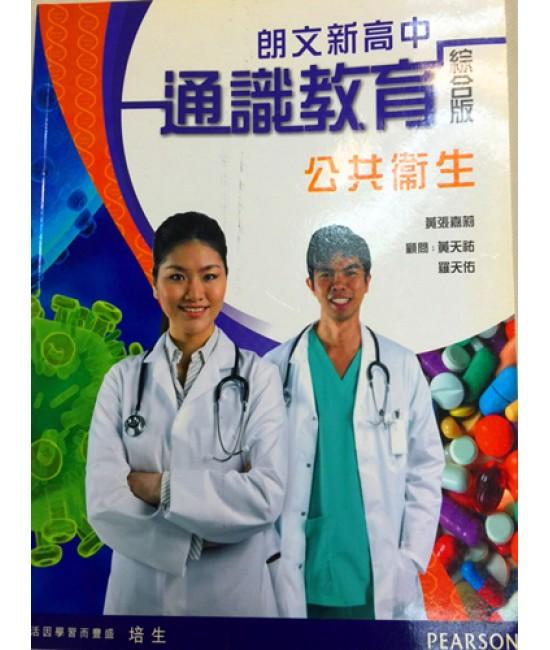 朗文新高中通識教育公共衞生(2012綜合版)