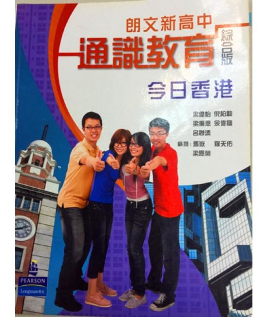 朗文新高中通識教育今日香港(2011綜合版)