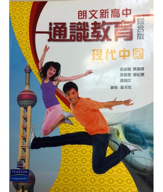 朗文新高中通識教育現代中國(2011綜合版)