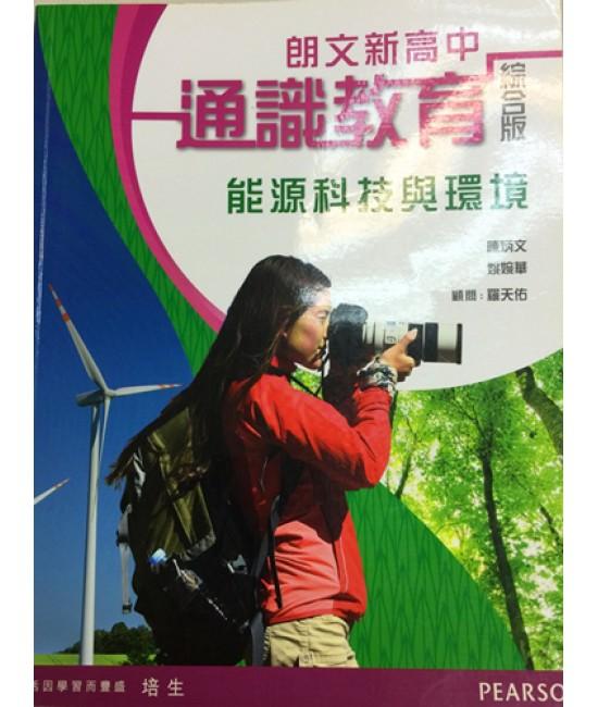 朗文新高中通識教育能源科技與環境(2011綜合版)