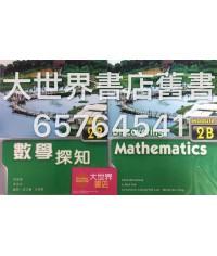 數學探知 單元 2B (延伸部分)  (2010 年 第一版)