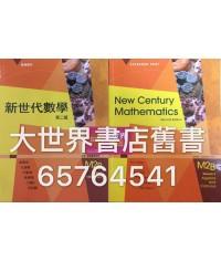 新世代數學M2B(第二版) (2015年版)