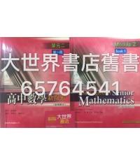 高中數學新探索單元二 第一冊