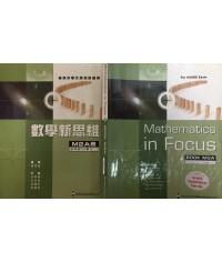數學新思維M2A冊