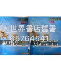 高中數學新探索單元二 第二冊