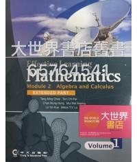 數學‧高效學習 單元二 代數與微積分 上冊 (延伸部分)(2014)