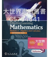 數學‧高效學習 單元二 代數與微積分 下冊 (延伸部分)(2014)