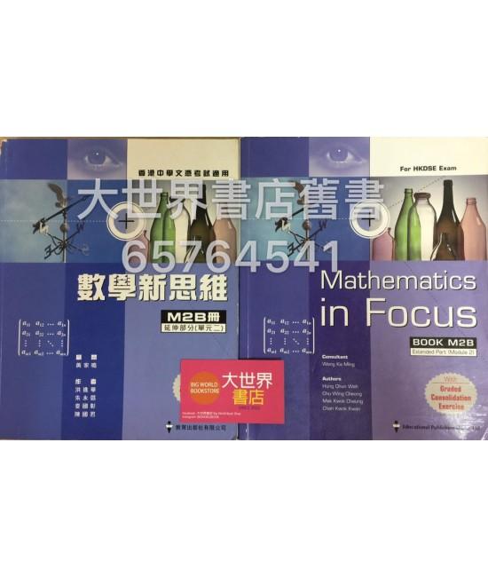 數學新思維M2B冊