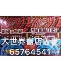 新高中數學與生活單元2: 1