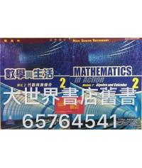 新高中數學與生活單元2: 2