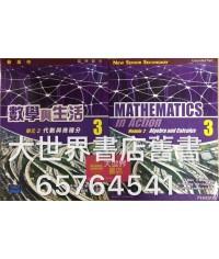 新高中數學與生活單元2: 3