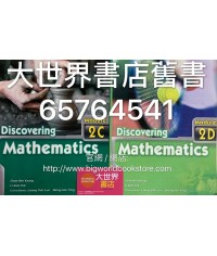 數學探知 單元 2C / 2D (延伸部分)  (2010 年 第一版)