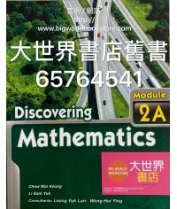 數學探知 單元 2A (延伸部分)  (2009 年 第一版)