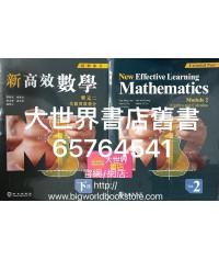 新高效數學 單元二 代數與微積分 下冊 (延伸部分)(2019)