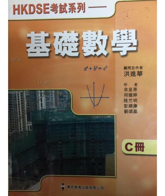 HKDSE考試系列——基礎數學 C