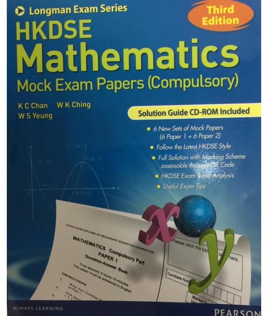 香港中學文憑數學 ── 模擬試卷(必修部分)第三版2014