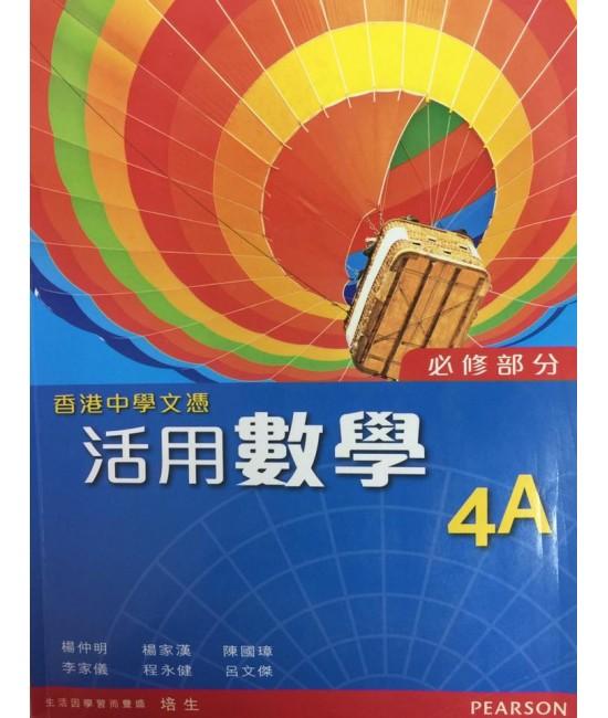 香港中學文憑 活用數學 4A (必修部分)