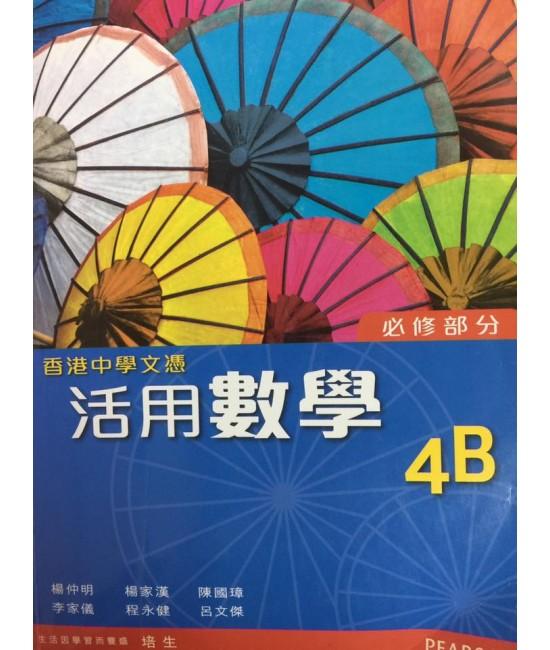 香港中學文憑 活用數學 4B (必修部分)