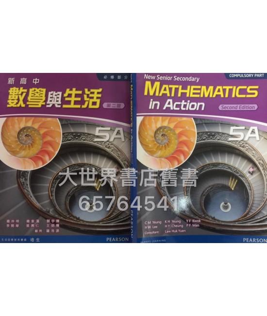 新高中數學與生活5A (第二版)2015