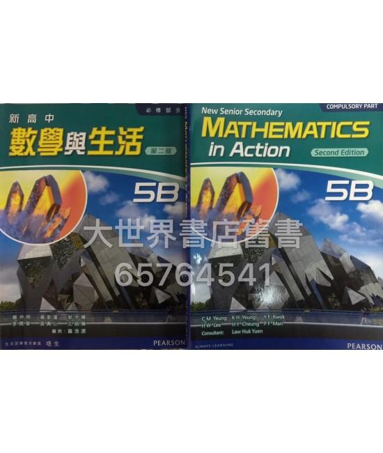 新高中數學與生活5B (第二版)2015