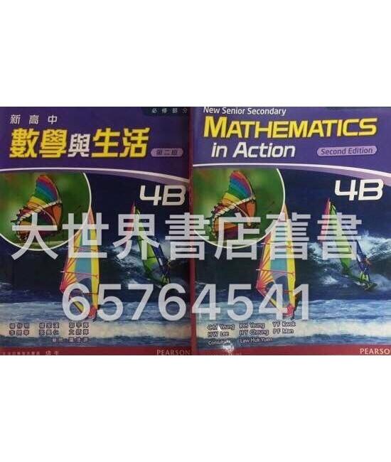 新高中數學與生活4B (第二版)2014