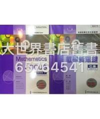 數學新思維C冊
