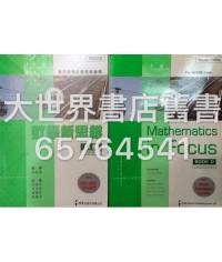 數學新思維D冊