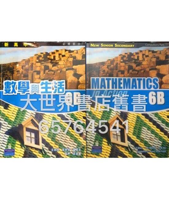 新高中數學與生活6B