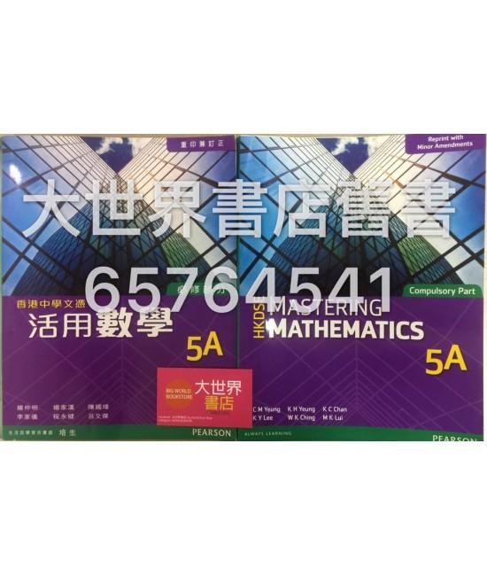 香港中學文憑活用數學 5A (必修部分)(2016年 重印兼訂正)