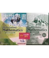 數學‧高效學習 中五上(2014)