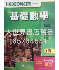 HKDSE考試系列——基礎數學 B