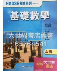HKDSE考試系列——基礎數學 A