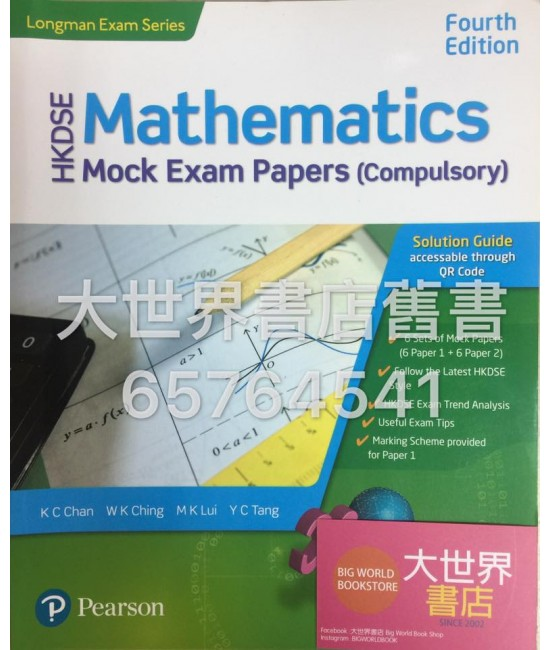 香港中學文憑數學 ── 模擬試卷(必修部分)第四版2017