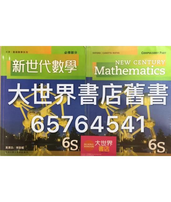 新世代數學6S