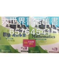 數學‧高效學習 中五下(2014)