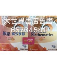 數學‧高效學習 中六(2014)