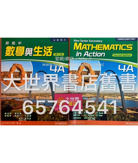 新高中數學與生活4A (第二版)2014