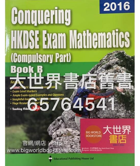 香港中學文憑數學應試新策略(必修部分)B冊 2016