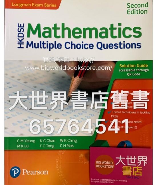 香港中學文憑數學(必修部分)多項選擇題(第二版)2017