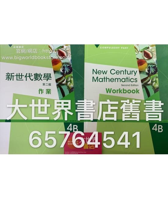 新世代數學4B (第二版) 作業2015