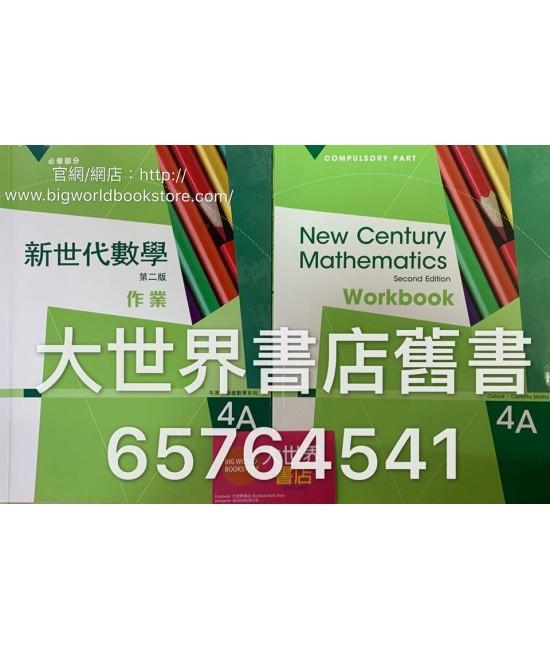 新世代數學4A (第二版) 作業2014