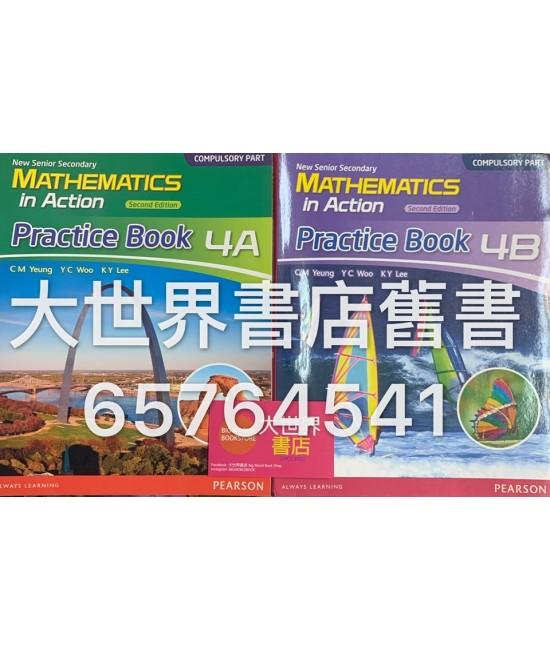 新高中數學與生活4A練習本(第二版)2014