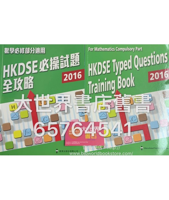 HKDSE必操試題全攻略 2016