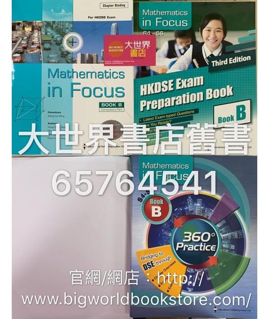 數學新思維B冊(數學新思維 360°教學練習)2018